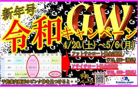 GW♪♪新年号【令和キャンペーン】実施♪♪