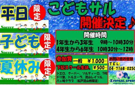 8月【夏休み限定♪】子どもサル開催決定!!!