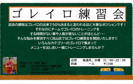 ゴレイロ練習会開催!!