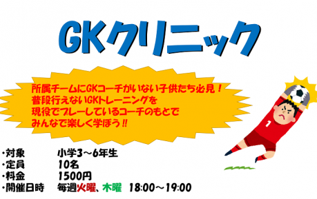 ☆GKクリニック開催☆