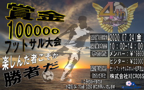4周年記念♪♪優勝賞金10万円フットサル大会【OPEN】