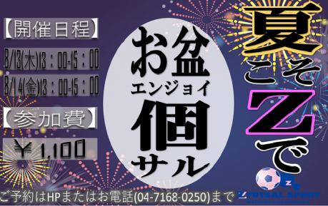 夏こそZでお盆個サル開催!!!