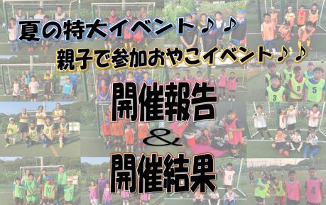 【開催報告&開催結果!!】夏の特大イベント♪♪親子で参加おやこイベント♪♪