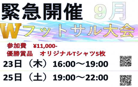 緊急募集❕23日・25日 Wフットサル大会