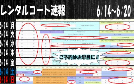 【レンタルコート速報】★6/13~6/20