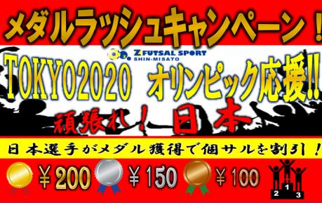 東京オリンピック応援♪メダルラッシュキャンペーン