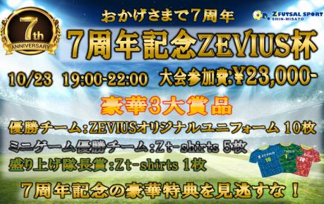 7周年記念【ZEVIUS杯】開催決定!