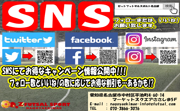 SNS紹介