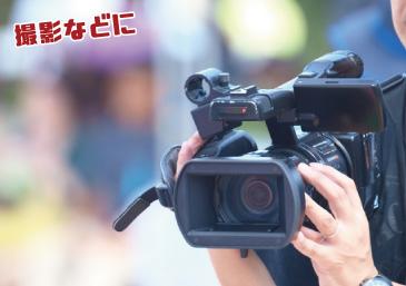 メディア撮影
