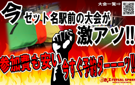フットサル大会が激安!!!今すぐ参加ダァーー!!