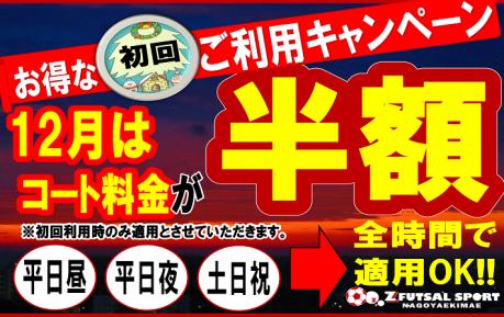 Z FUTSAL SPORT名古屋駅前OPENキャンペーン第2弾!!!