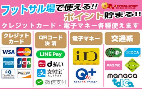 支払い楽々!!キャッシュレス対応!!2月1日スタート!!