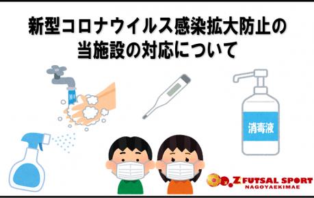 新型コロナウイルス感染拡大防止について当施設の対応について