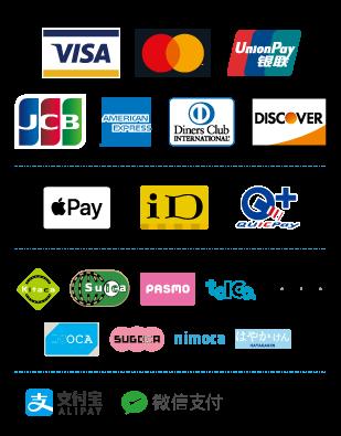 ご利用可能なクレジット・電子マネー