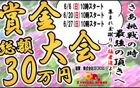 【賞金総額30万円】フットサル大会予約スタート!!