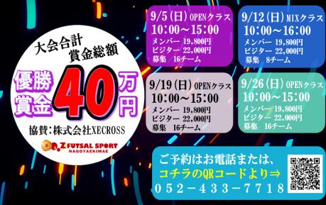 【賞金総額40万円】フットサル大会予約スタート!!