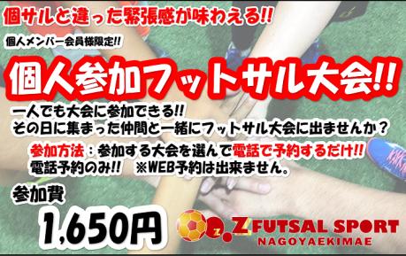個人参加フットサル大会スタート!!