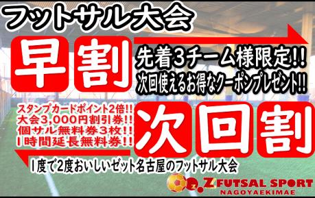 ゼットのフットサル大会が格安にお得に参加できる!!